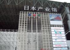 日本產業館圖片