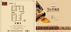 房地产户型图 单页图片