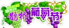 鹊桥葡萄节图片