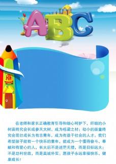 ABC宝贝涂鸦板PSD源文件
