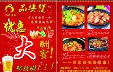 彩页 饭店 鸡公煲图片