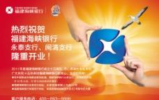 福建海峡银行海报图片