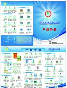 奇力康产品手册图片