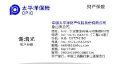太平洋保险名片图片