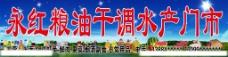 永红水产粮油门市图片