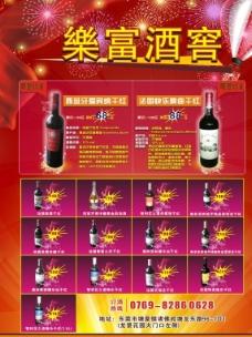 酒宣传单图片