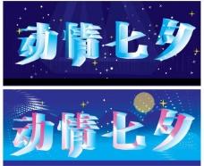 七夕情人节 立体字体图片