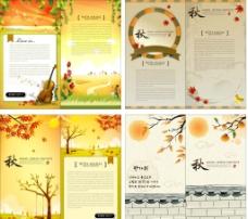 秋季 DM单设计图片