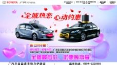 丰田汽车促销海报图片