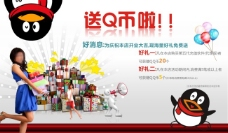 Q币促销广告矢量素材
