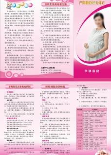 孕期保健三折页图片
