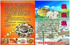 四季香鹅图片