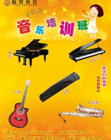 音乐培训图片