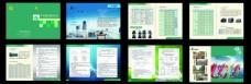 环保材料画册图片