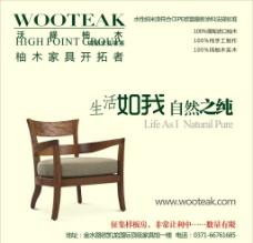 家具广告图片