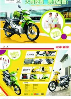 宗申摩托车宣传单图片