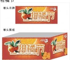 柑橘节图片