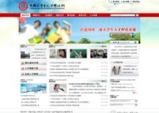 中国大学生人才网图片