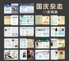 国庆综合杂志图片