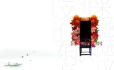 花开富贵扉页设计图片