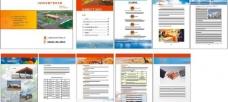 中国石油天然气画册图片