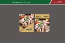 黔鄉牧人促銷海報圖片