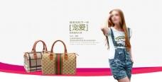 淘宝女式包包促销广告