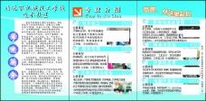 公司文化三折页广告设计矢量宣传页