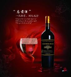 葡萄酒廣告圖片