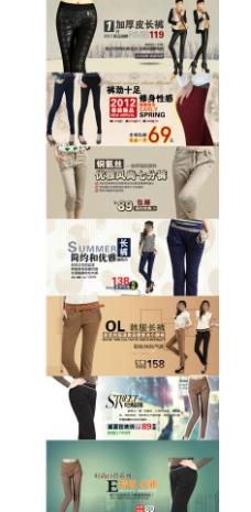 淘宝裤子海报图片