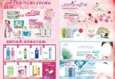 化妝品dm單頁圖片