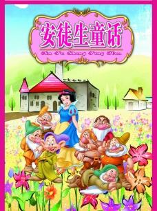 安徒生童话 白雪公主图片