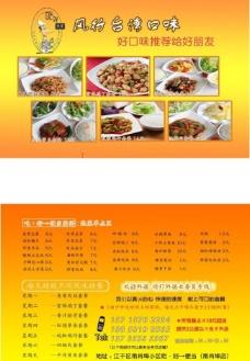 风行台湾口味宣传单图片