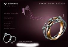 珠寶首飾宣傳頁宣傳單海報