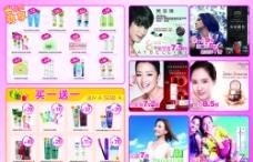 化妆品海报 彩妆单页图片