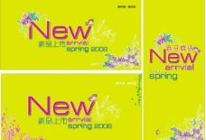 商场春季新品上市设计图片