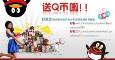 q币促销广告图片