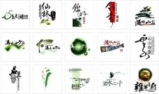 房地产logo集(2)