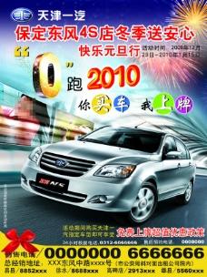 冬季汽车优惠促销宣传页宣传单海报