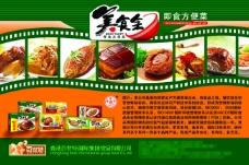 美食宣傳頁宣傳單海報