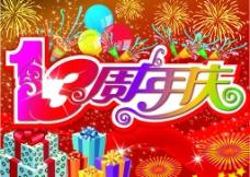 喜庆 周年庆图片