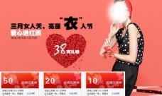 38女人节 淘宝女装图片