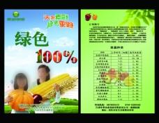 蔬菜宣传单