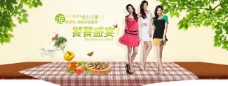 淘宝天猫商城广告banner设计图片