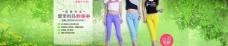 夏季淘宝女装海报图片