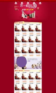 淘宝天猫商城广告图片