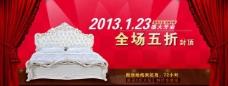 淘宝喜庆促销广告海报图片