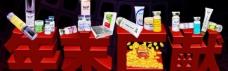 淘宝化妆品gif动态促销广告图图片