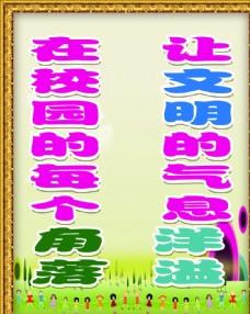 校園文明標語
