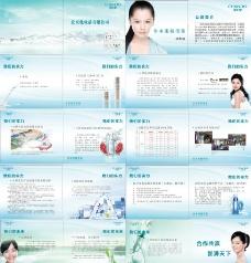 化妆品宣传册图片